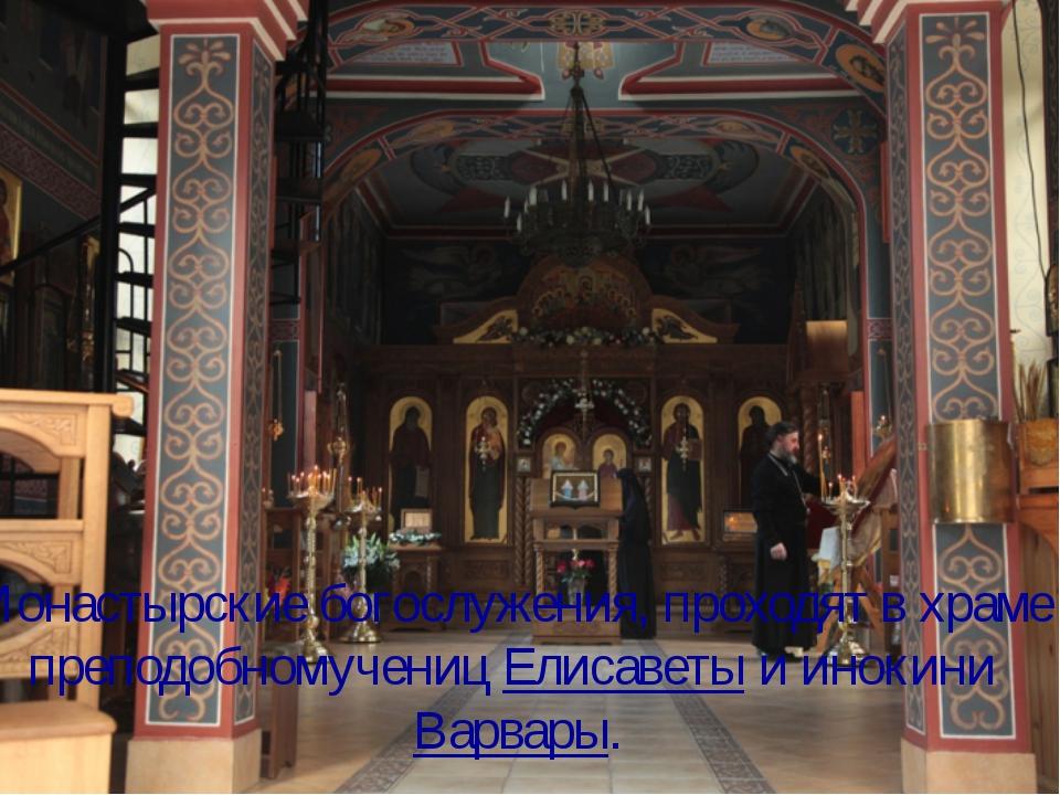 Монастырские богослужения, проходят в храме преподобномученицЕлисаветыи ин...