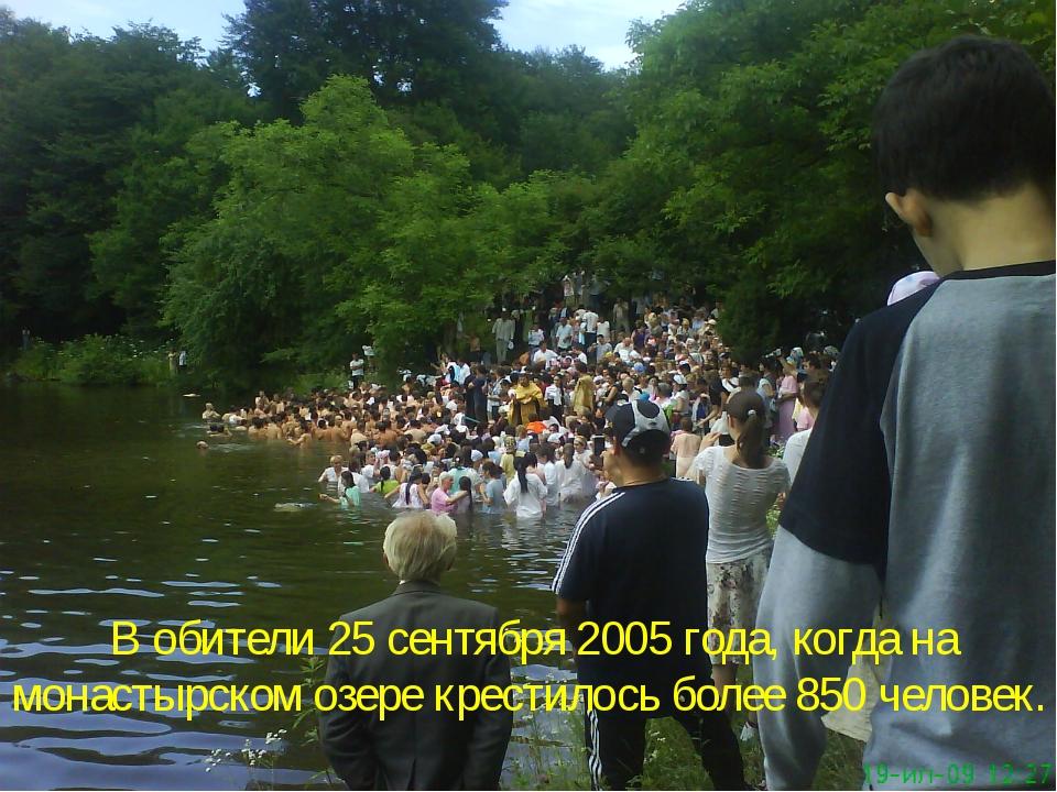 В обители 25 сентября 2005 года, когда на монастырском озере крестилось бол...
