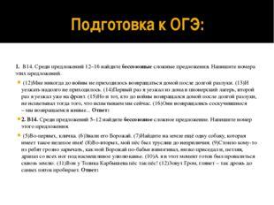 Подготовка к ОГЭ: 1.В14. Среди предложений 12–16 найдитебессоюзныесложные