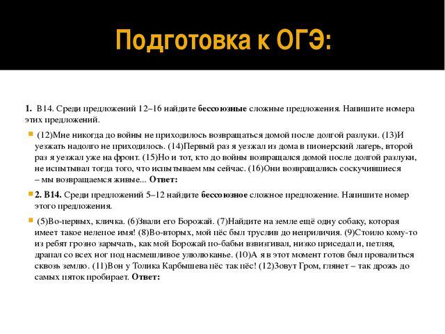 Подготовка к ОГЭ: 1.В14. Среди предложений 12–16 найдитебессоюзныесложные...