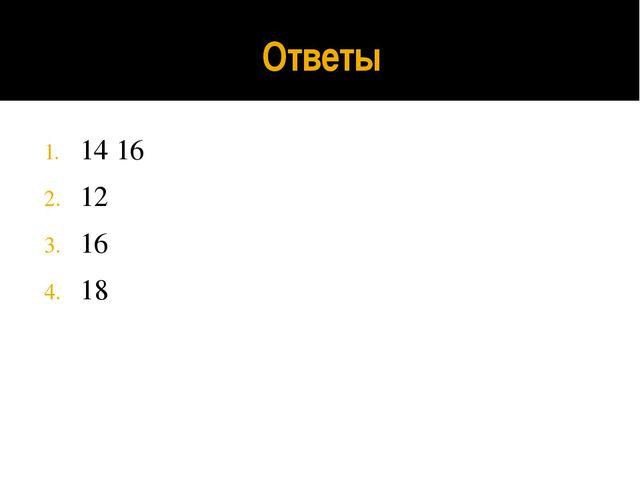 Ответы 14 16 12 16 18