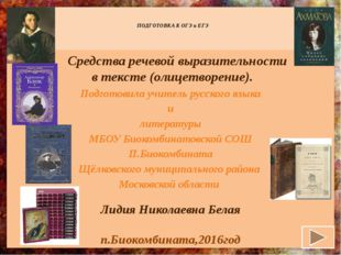 ПОДГОТОВКА К ОГЭ и ЕГЭ Средства речевой выразительности в тексте (олицетворе
