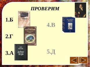 ПРОВЕРИМ 1.Б 2.Г 3.А 4.В 5.Д