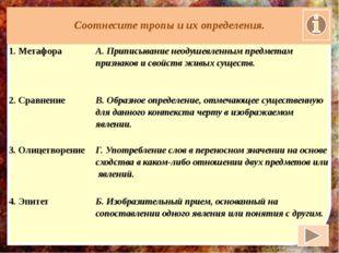Соотнесите тропы и их определения. 1. Метафора А. Приписывание неодушевленны