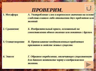ПРОВЕРИМ. 1. Метафора А. Употребление слов в переносном значении на основе с