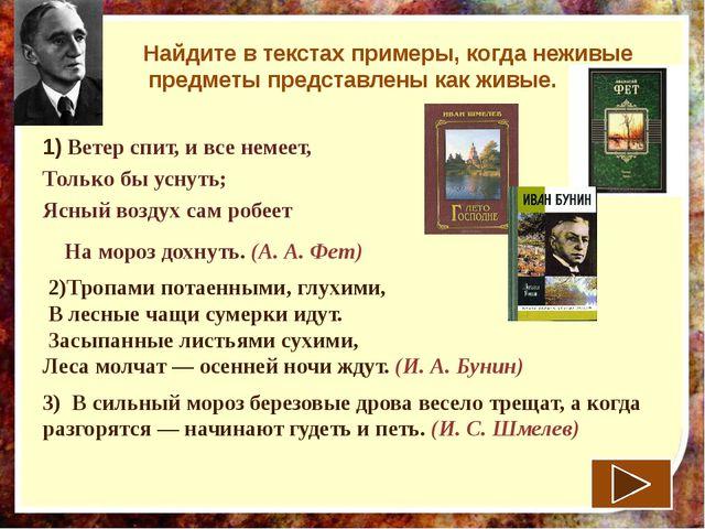 Найдите в текстах примеры, когда неживые предметы представлены как живые. 1)...