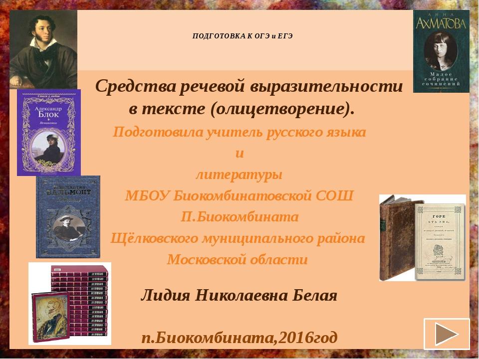 ПОДГОТОВКА К ОГЭ и ЕГЭ Средства речевой выразительности в тексте (олицетворе...