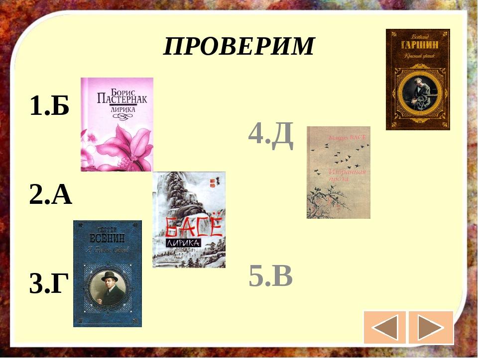 ПРОВЕРИМ 1.Б 2.А 3.Г 4.Д 5.В