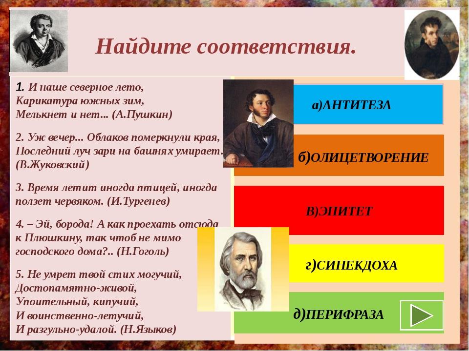 1. И наше северное лето, Карикатура южных зим, Мелькнет и нет... (А.Пушкин)...