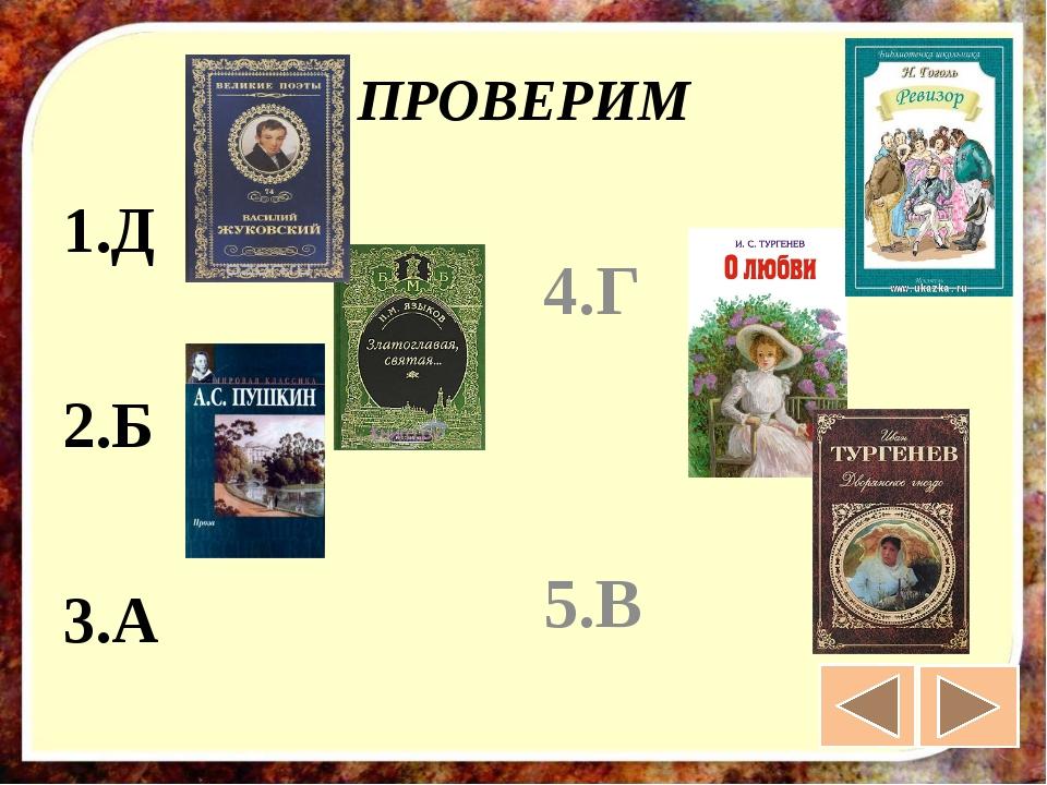 ПРОВЕРИМ 1.Д 2.Б 3.А 4.Г 5.В