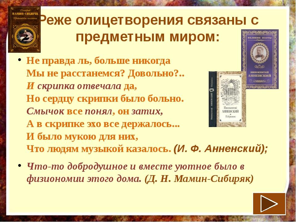Реже олицетворения связаны с предметным миром: Не правда ль, больше никогда М...