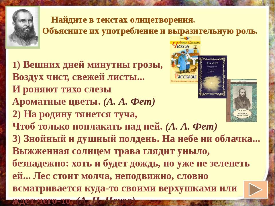 1 Найдите в текстах олицетворения. Объясните их употребление и выразительную...
