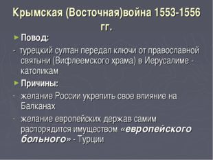 Крымская (Восточная)война 1553-1556 гг. Повод: - турецкий султан передал ключ