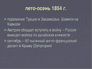 лето-осень 1854 г. поражение Турции в Закавказье, Шамиля на Кавказе Австрия о