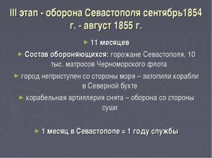 III этап - оборона Севастополя сентябрь1854 г. - август 1855 г. 11 месяцев Со