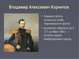 Владимир Алексеевич Корнилов Адмирал флота, начальник штаба Черноморского фло