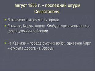 август 1855 г. – последний штурм Севастополя Захвачена южная часть города Ени