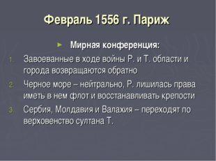 Февраль 1556 г. Париж Мирная конференция: Завоеванные в ходе войны Р. и Т. об
