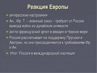 Реакция Европы антирусские настроения Ан., Фр. Т. – военный союз – требуют от