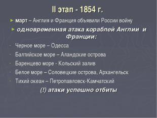 II этап - 1854 г. март – Англия и Франция объявили России войну одновременная
