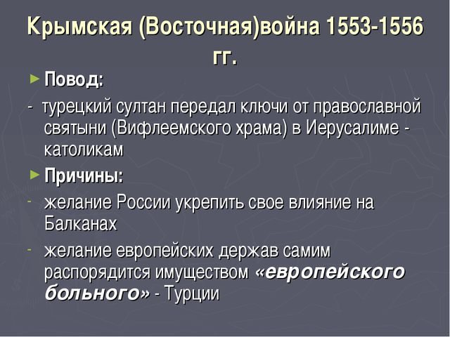 Крымская (Восточная)война 1553-1556 гг. Повод: - турецкий султан передал ключ...