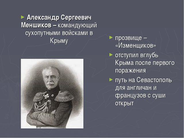 Александр Сергеевич Меншиков – командующий сухопутными войсками в Крыму прозв...