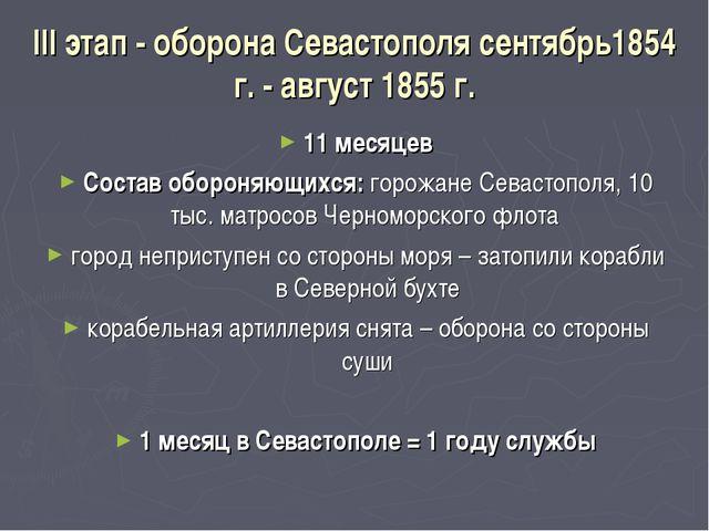 III этап - оборона Севастополя сентябрь1854 г. - август 1855 г. 11 месяцев Со...