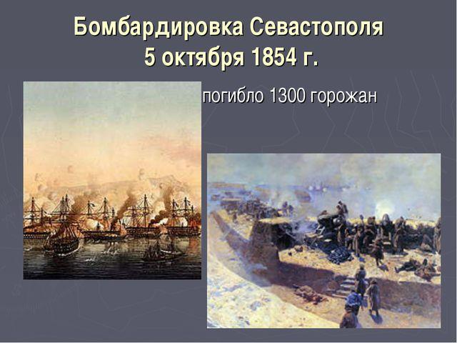 Бомбардировка Севастополя 5 октября 1854 г. погибло 1300 горожан