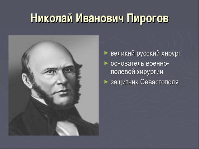 Николай Иванович Пирогов великий русский хирург основатель военно-полевой хир...