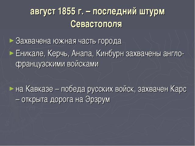август 1855 г. – последний штурм Севастополя Захвачена южная часть города Ени...