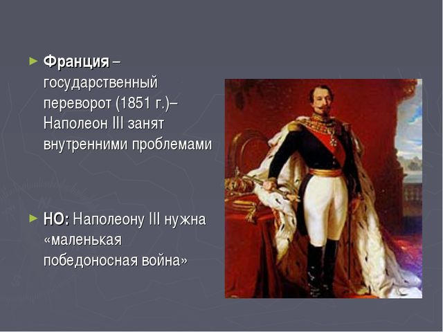 Франция – государственный переворот (1851 г.)– Наполеон III занят внутренними...