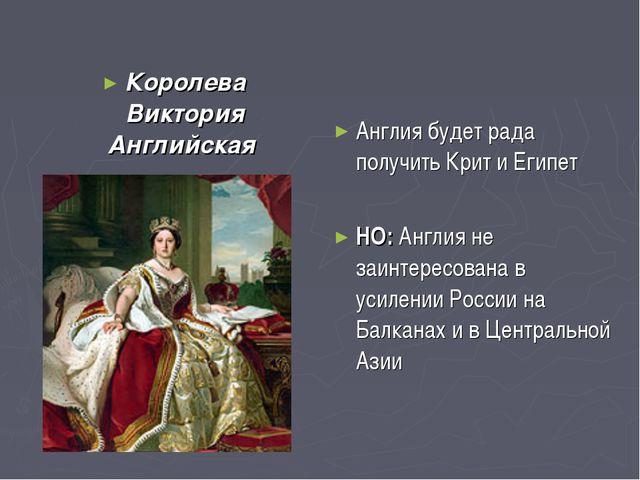 Королева Виктория Английская Англия будет рада получить Крит и Египет НО: Анг...