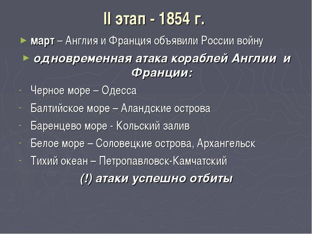 II этап - 1854 г. март – Англия и Франция объявили России войну одновременная...