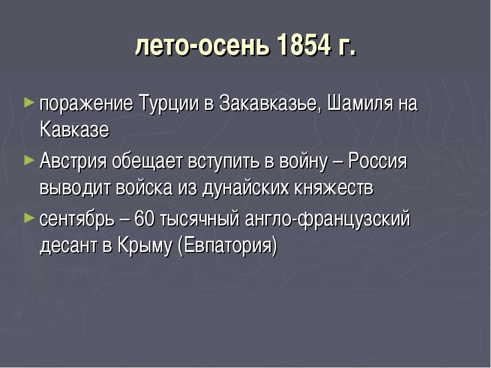 лето-осень 1854 г. поражение Турции в Закавказье, Шамиля на Кавказе Австрия о...