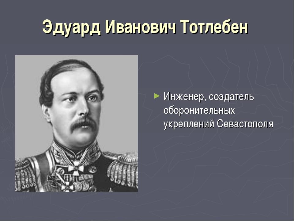 Эдуард Иванович Тотлебен Инженер, создатель оборонительных укреплений Севасто...