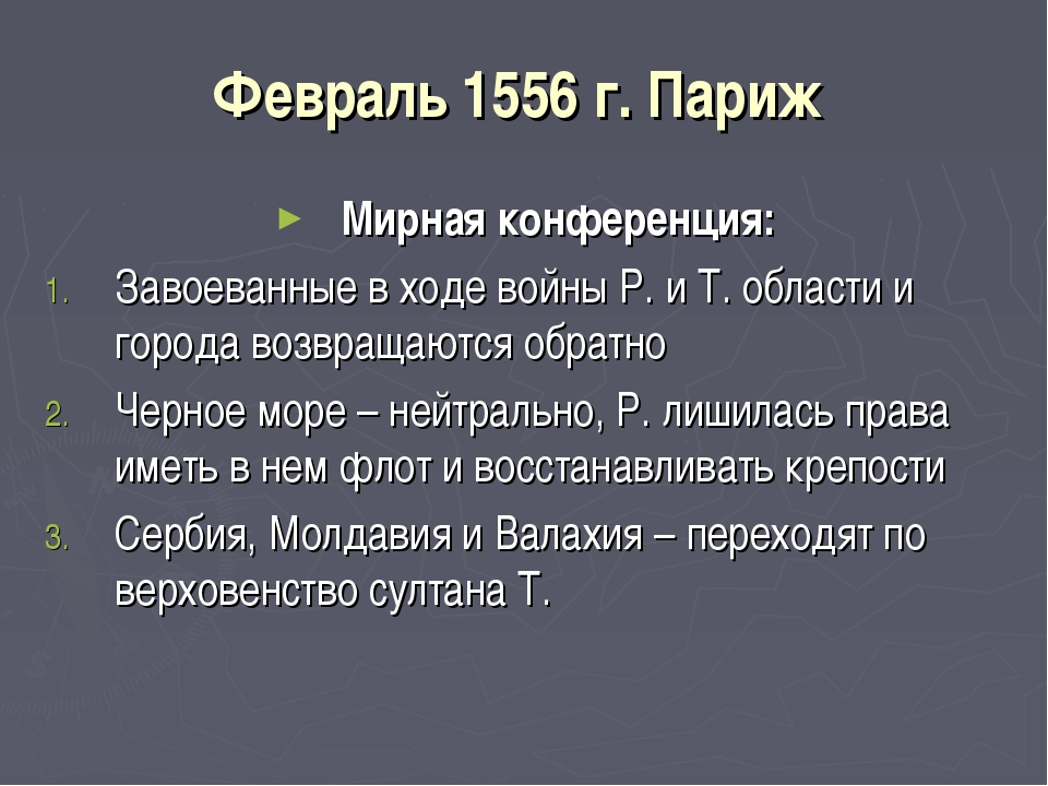 Февраль 1556 г. Париж Мирная конференция: Завоеванные в ходе войны Р. и Т. об...