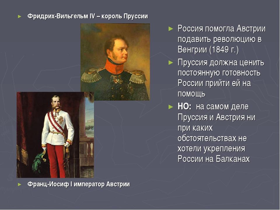 Фридрих-Вильгельм IV – король Пруссии Франц-Иосиф I император Австрии Россия...
