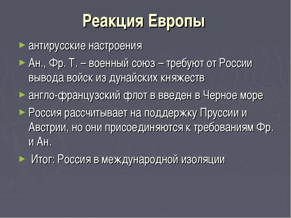 Реакция Европы антирусские настроения Ан., Фр. Т. – военный союз – требуют от...