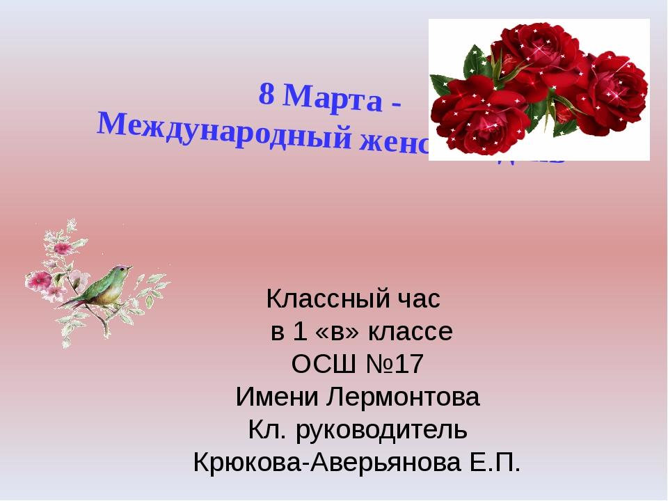 Классный час в 1 «в» классе ОСШ №17 Имени Лермонтова Кл. руководитель Крюкова...