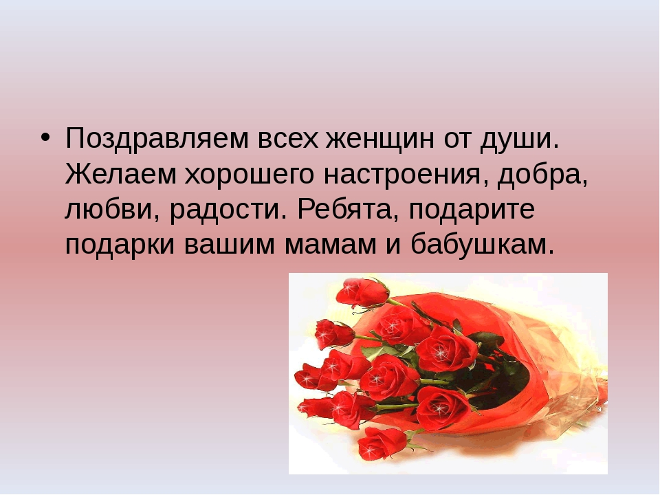 Поздравляем всех женщин от души. Желаем хорошего настроения, добра, любви, р...