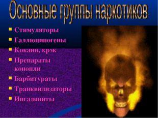 Стимуляторы Галлюциногены Кокаин, крэк Препараты конопли Барбитураты Транкви