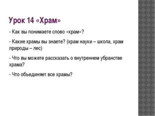 Урок 14 «Храм» - Как вы понимаете слово «храм»? - Какие храмы вы знаете? (хра
