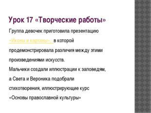 Урок 17 «Творческие работы» Группа девочек приготовила презентацию «Иконы и к
