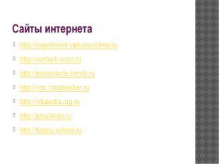 Сайты интернета http://experiment-opk.pravolimp.ru http://svetoch.ucoz.ru htt