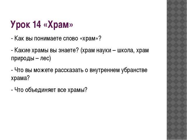 Урок 14 «Храм» - Как вы понимаете слово «храм»? - Какие храмы вы знаете? (хра...