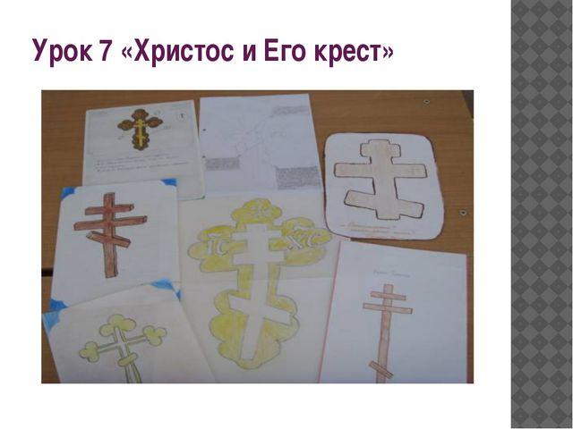 Урок 7 «Христос и Его крест»