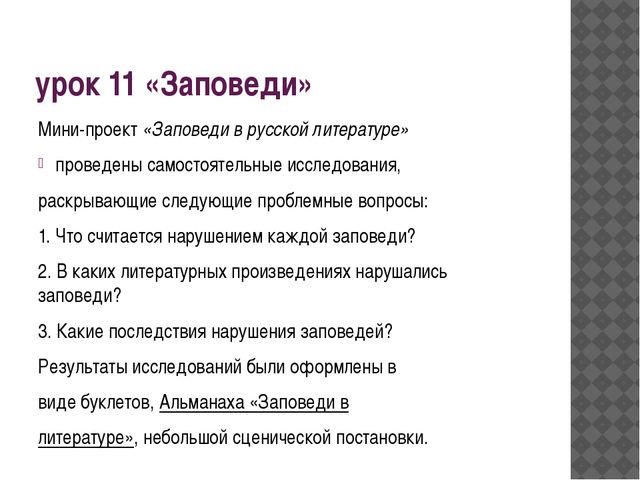 урок 11 «Заповеди» Мини-проект «Заповеди в русской литературе» проведены само...