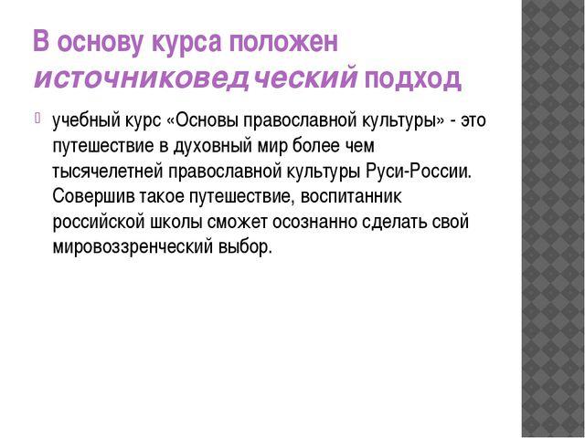 В основу курса положен источниковедческий подход учебный курс «Основы правосл...