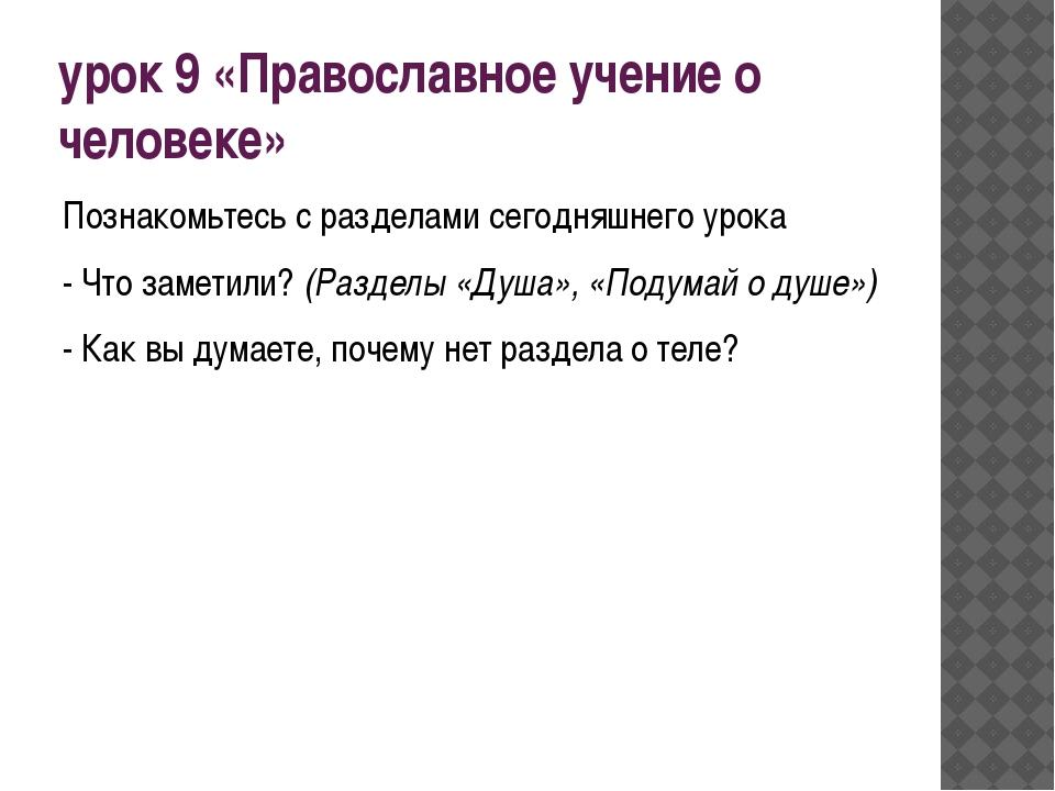 урок 9 «Православное учение о человеке» Познакомьтесь с разделами сегодняшнег...