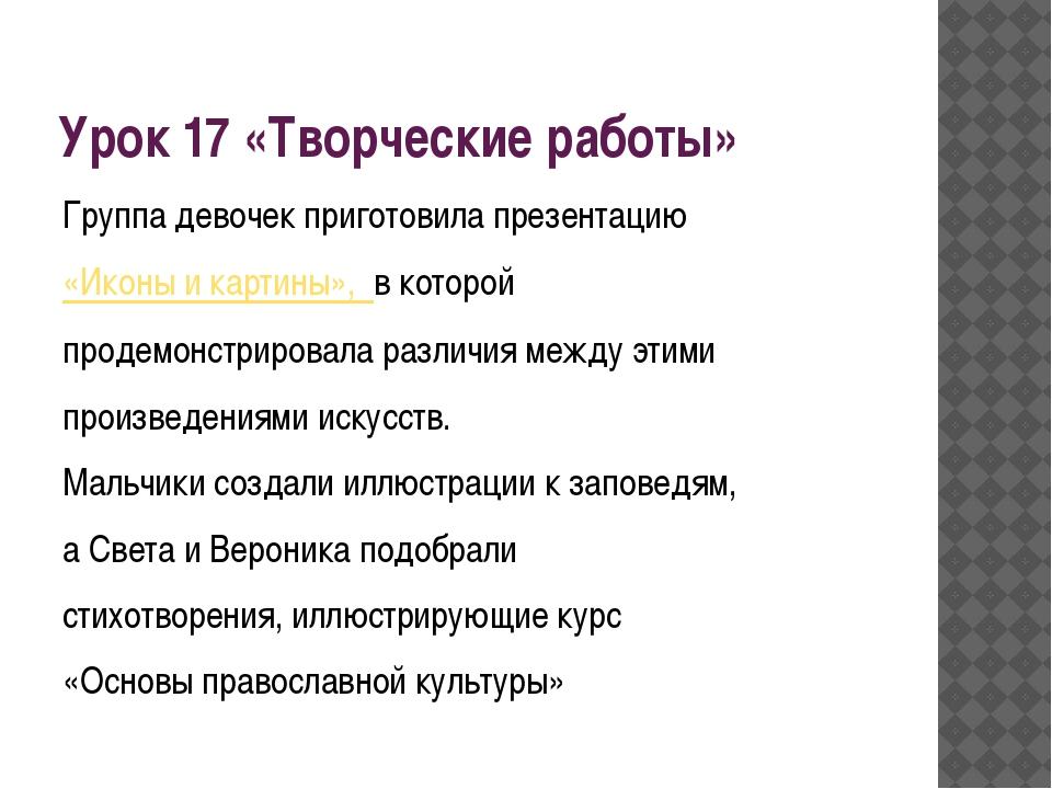Урок 17 «Творческие работы» Группа девочек приготовила презентацию «Иконы и к...